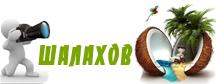 Шалахов Алексей